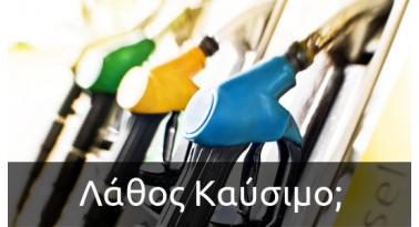 Τι θα συμβεί αν βάλεις βενζίνη σε κινητήρα πετρελαίου;