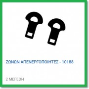 ΑΠΕΝΕΡΓΟΠΟΙΗΤΗΣ ΖΩΝΗΣ ΑΣΦΑΛΕΙΑΣ 2 ΤΜΧ [10188] (AUTOLINE)