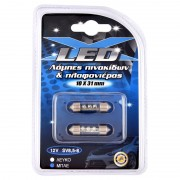 Λάμπες 3 LED 12V πινακίδας & πλαφονιέρας 13328 AUTOLINE
