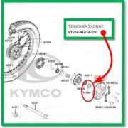 ΓΝΗΣΙΑ ΤΣΙΜΟΥΧΑ ΣΚΟΝΗΣ ΠΙΣΩ ΤΡΟΧΟΥ SPIKE 125R (91254-KGC4-E01) KYMCO Genuine