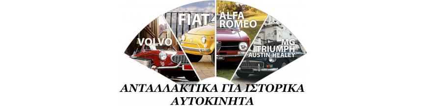 Ανταλλακτικά Ιστορικών Αυτοκινήτων